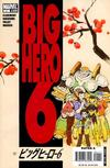 Cover for Big Hero 6 (Marvel, 2008 series) #1 [Cherry Blossom Cover]