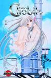 Cover for Chobits (Bonnier Carlsen, 2005 series) #1
