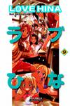 Cover for Love Hina (Bonnier Carlsen, 2004 series) #9