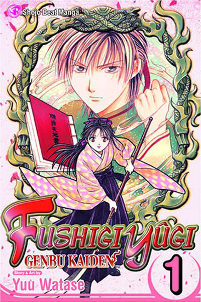 Cover for Fushigi Yugi: Genbu Kaiden (Viz, 2005 series) #1