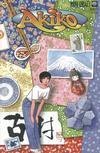 Cover for Akiko (SIRIUS Entertainment, 1996 series) #32