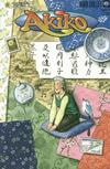 Cover for Akiko (SIRIUS Entertainment, 1996 series) #34
