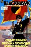 Cover for Blackhawk (Zinco, 1989 series) #2