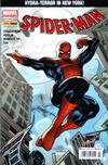 Cover for Spider-Man (Panini Deutschland, 2004 series) #23