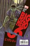 Cover for Big Hero 6 (Marvel, 2008 series) #3