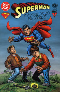 Cover for Superman: Deadly Legacy (DC, 1996 series) #[nn - Cyrillic script]