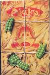 Cover for Akiko (SIRIUS Entertainment, 1996 series) #5