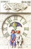 Cover for Akiko (SIRIUS Entertainment, 1996 series) #15