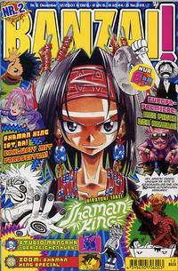 Cover Thumbnail for Banzai (Carlsen Comics [DE], 2001 series) #2