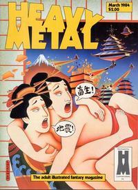 Cover Thumbnail for Heavy Metal Magazine (Heavy Metal, 1977 series) #v7#12