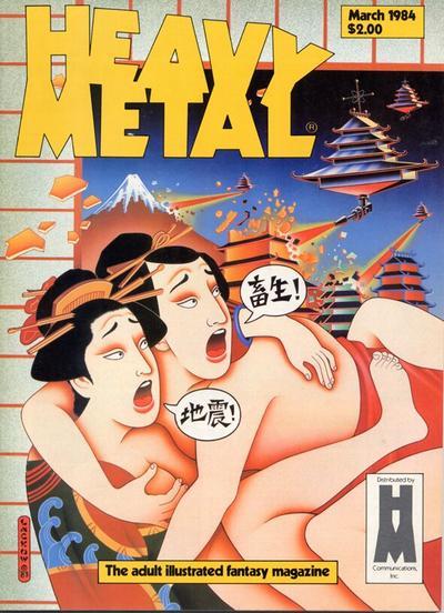 Cover for Heavy Metal Magazine (Heavy Metal, 1977 series) #v7#12