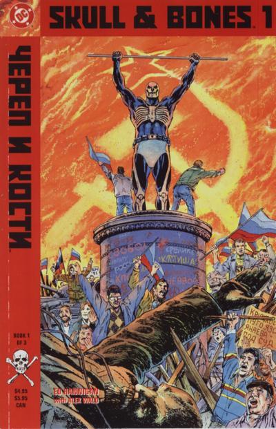 Cover for Skull & Bones (DC, 1992 series) #1