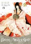 Cover for Bride of the Water God (Dark Horse, 2007 series) #3