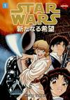 Cover for Star Wars: A New Hope -- Manga (Dark Horse, 1998 series) #1