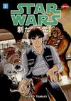 Cover for Star Wars: A New Hope -- Manga (Dark Horse, 1998 series) #2