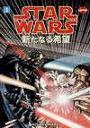 Cover for Star Wars: A New Hope -- Manga (Dark Horse, 1998 series) #3