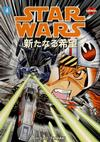 Cover for Star Wars: A New Hope -- Manga (Dark Horse, 1998 series) #4