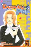 Cover for Beauty Pop (Viz, 2006 series) #5