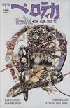 Cover for Verotika East (Verotik, 1997 series) #1