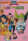 Cover for Thor le fils d'Odin (Arédit-Artima, 1979 series) #22