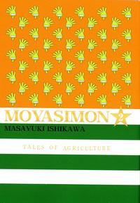 Cover Thumbnail for Moyasimon: Tales of Agriculture (Random House, 2009 series) #2