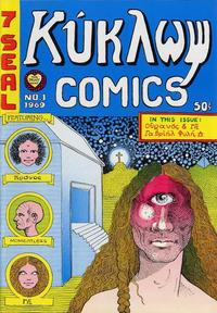 Cover Thumbnail for Κύκλωψ Comics [Kuklōps Comics] (The Print Mint Inc, 1969 series) #1