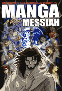Cover Thumbnail for Manga Messiah (Tyndale House Publishers, Inc, 2007 series)
