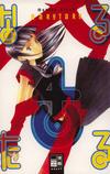 Cover for Naru Taru (Egmont Ehapa, 2001 series) #4