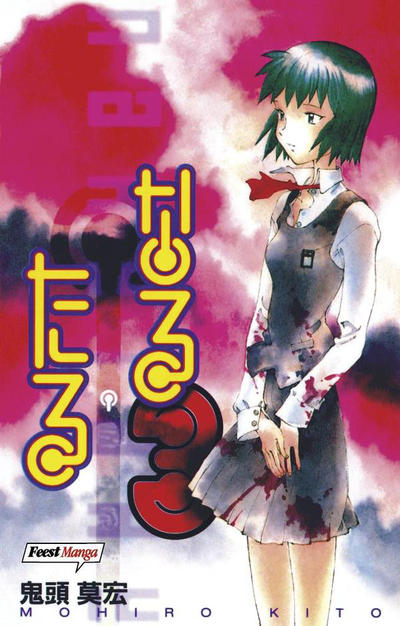 Cover for Naru Taru (Egmont Ehapa, 2001 series) #3