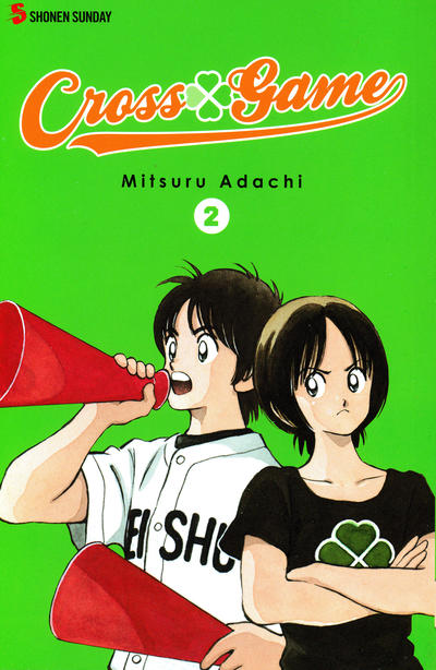 Cover for Cross Game (Viz, 2010 series) #2