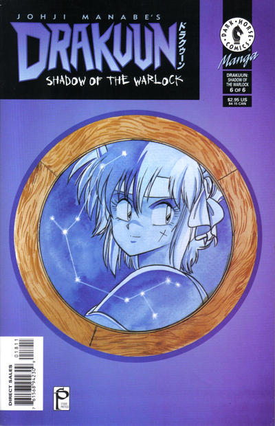 Cover for Drakuun (Dark Horse, 1997 series) #18
