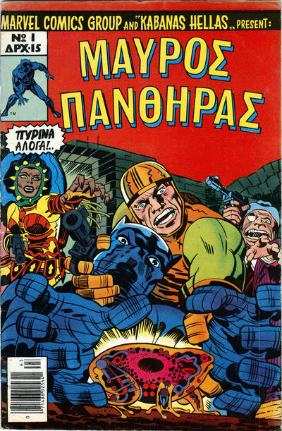 Cover for Μαύρος Πάνθηρας (Kabanas Hellas, 1978 series) #1