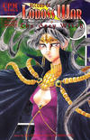Cover for Record of Lodoss War: The Grey Witch (Central Park Media, 1998 series) #15