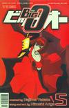 Cover for The Big O (Viz, 2002 series) #5