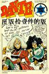 Cover for Dante (Semic, 1975 series) #6/1975