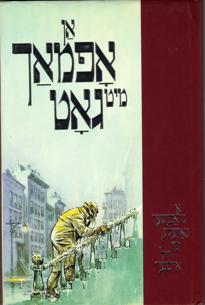 Cover for אַן אָפמאַך מיט גאָט אַ גראַפישער נאָוועלע (A Contract with God : A Graphic Novella) (Lambiek, 1990 series)