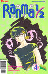 Cover for Ranma 1/2 Part Seven (Viz, 1998 series) #4