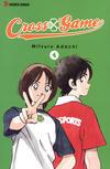 Cover for Cross Game (Viz, 2010 series) #4
