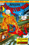 Cover for Σπάιντερ Μαν [Spider-Man] (Kabanas Hellas, 1977 series) #20