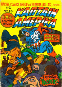 Cover Thumbnail for Κάπταιν Αμέρικα (Kabanas Hellas, 1976 series) #1