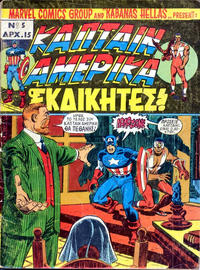Cover Thumbnail for Κάπταιν Αμέρικα (Kabanas Hellas, 1976 series) #5