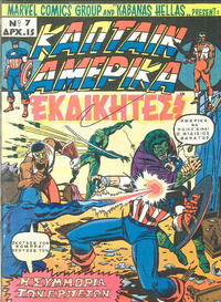 Cover Thumbnail for Κάπταιν Αμέρικα (Kabanas Hellas, 1976 series) #7