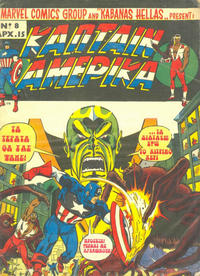 Cover Thumbnail for Κάπταιν Αμέρικα (Kabanas Hellas, 1976 series) #8