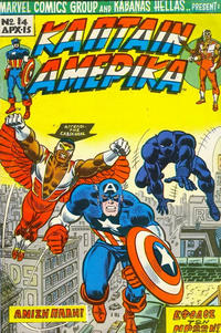 Cover Thumbnail for Κάπταιν Αμέρικα (Kabanas Hellas, 1976 series) #14