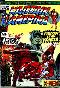 Cover Thumbnail for Κάπταιν Αμέρικα (Kabanas Hellas, 1976 series) #20