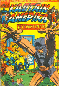 Cover Thumbnail for Κάπταιν Αμέρικα (Kabanas Hellas, 1976 series) #21