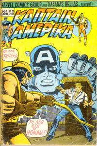 Cover Thumbnail for Κάπταιν Αμέρικα (Kabanas Hellas, 1976 series) #23