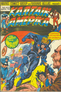 Cover Thumbnail for Κάπταιν Αμέρικα (Kabanas Hellas, 1976 series) #24