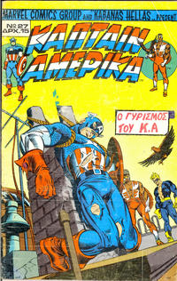 Cover Thumbnail for Κάπταιν Αμέρικα (Kabanas Hellas, 1976 series) #27