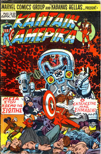 Cover Thumbnail for Κάπταιν Αμέρικα (Kabanas Hellas, 1976 series) #32